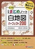 小学 まとめノート 白地図 パーフェクト200:書き込むだけで得点アップ!