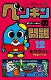 ペンギンの問題 (12) (てんとう虫コロコロコミックス)