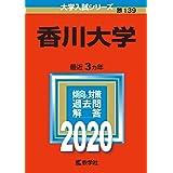 香川大学 (2020年版大学入試シリーズ)