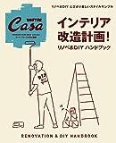 Casa BRUTUS特別編集 インテリア改造計画! リノベ&DIYハンドブック (マガジンハウスムック CASA BR…