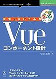 後悔しないためのVueコンポーネント設計 (技術の泉シリーズ(NextPublishing))