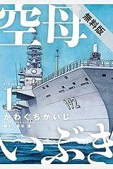 空母いぶき(1)【期間限定 無料お試し版】 (ビッグコミックス) Kindle版