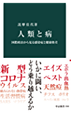 人類と病 国際政治から見る感染症と健康格差 (中公新書)