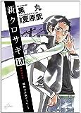 新クロサギ (13) (ビッグコミックス)