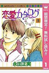 恋愛カタログ【期間限定無料】 1 (マーガレットコミックスDIGITAL) Kindle版