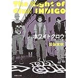 ホワイトクロウ インディゴの夜 (集英社文庫)