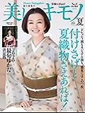 美しいキモノ 2020年夏号 (2020-05-20) [雑誌]