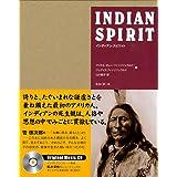 インディアン・スピリット