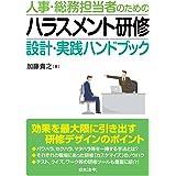 人事・総務担当者のための ハラスメント研修 設計・実践ハンドブック