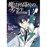 魔法科高校の劣等生 横浜騒乱編(1) (Gファンタジーコミックススーパー)