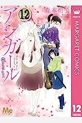 アシガール 12 (マーガレットコミックスDIGITAL) Kindle版