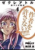 ゼクレアトル~神マンガ戦記~(4) (裏少年サンデーコミックス)