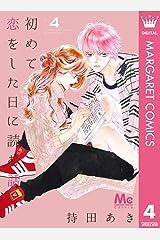 初めて恋をした日に読む話 4 (マーガレットコミックスDIGITAL) Kindle版