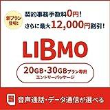 【事務手数料3,300円が不要+最大12,000円還元】LIBMO 20GB/30GBプラン専用エントリーパッケージ データ専用/SMS/音声通話 ドコモ回線の格安SIMカード[iPhone・Android対応]