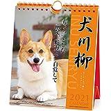 2021年 コーギー川柳(週めくり)カレンダー 1000115868 vol.010