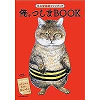 俺、つしま BOOK オリジナル便せん付き限定版
