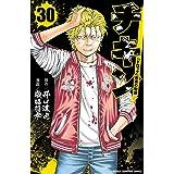 チキン 「ドロップ」前夜の物語 30 (少年チャンピオン・コミックス)