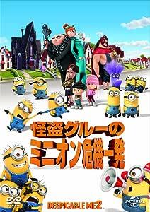 怪盗グルーのミニオン危機一発 [DVD]