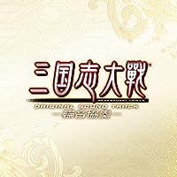 三国志大戦 オリジナルサウンドトラック -輪音協奏-