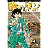 喰いタン(4) (イブニングコミックス)