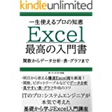 Excel 最高の入門書: 関数・データ分析から表・グラフの作成まで