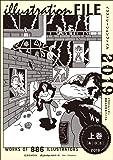 イラストレーションファイル2019 上巻 (玄光社MOOK)