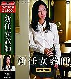 新任女教師 DVD 7枚組 ACC-107