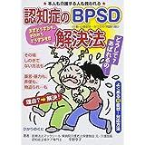 認知症のBPSD解決法 (安心介護ハンドブック)