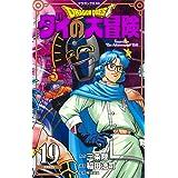 ドラゴンクエスト ダイの大冒険 新装彩録版 19 (愛蔵版コミックス)