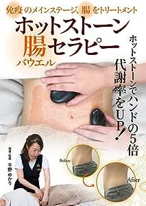 免疫のメインステージ、腸をトリートメント【ホットストーン腸(バウエル)セラピー】 [DVD]