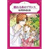 眠れる森のプリンス (エメラルドコミックス/ハーモニィコミックス)