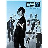 舞台『PERSONA3 the Weird Masquerade~碧空の彼方ヘ~』 [DVD]