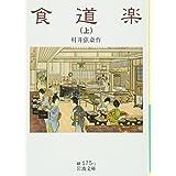 食道楽(上) (岩波文庫)
