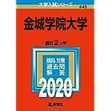 金城学院大学 (2020年版大学入試シリーズ)