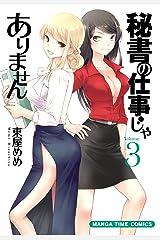 秘書の仕事じゃありません 3巻 (まんがタイムコミックス) Kindle版