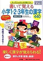 書いて覚える小学1・2・3年生の漢字440 (きっずジャポニカ学習ドリル)