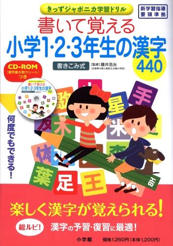 書いて覚える小学1・2・3年生の漢字440 (きっずジャポニ...