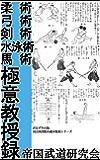 柔術・弓術・剣術・水泳術・馬術 極意教授録