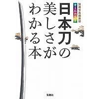日本刀の美しさがわかる本【オールカラー文庫】 (宝島SUGOI文庫)