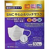 BMC やわふわリッチマスク 個包装 ふつうサイズ 白色 80枚入