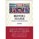 翻訳唱歌と国民形成 ─明治時代の小学校音楽教科書の研究─