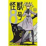 怪獣8号 3 (ジャンプコミックス)