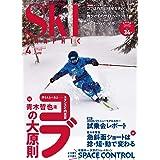 月刊スキーグラフィック2020年4月号