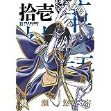 アラタカンガタリ~革神語~ リマスター版 (11) (少年サンデーコミックススペシャル)