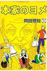 本家のヨメ 1巻 Kindle版