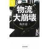 物流大崩壊 (宝島社新書)