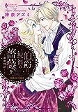 伯爵に祝福の薔薇を~薔薇物語~ (エメラルドコミックス/ハーモニィコミックス)