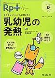 レシピプラス Vol.15 No.4  プロフェッショナルに聞いた!乳幼児の発熱