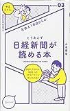 社会人1年目からのとりあえず日経新聞が読める本 (「やるじゃん。」ブックス)