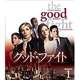 グッド・ファイト 華麗なる逆転 シーズン1(トク選BOX)(5枚組) [DVD]